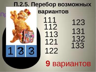 П.2.5. Перебор возможных вариантов Пример. 1 ? ? 111 112 113 121 122 123 131 ...