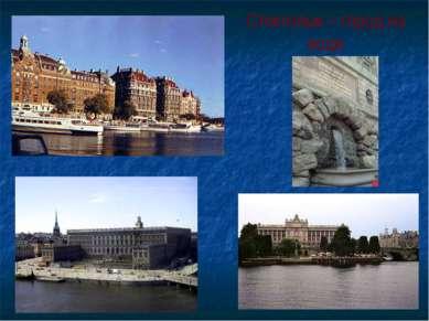 Стокгольм – город на воде