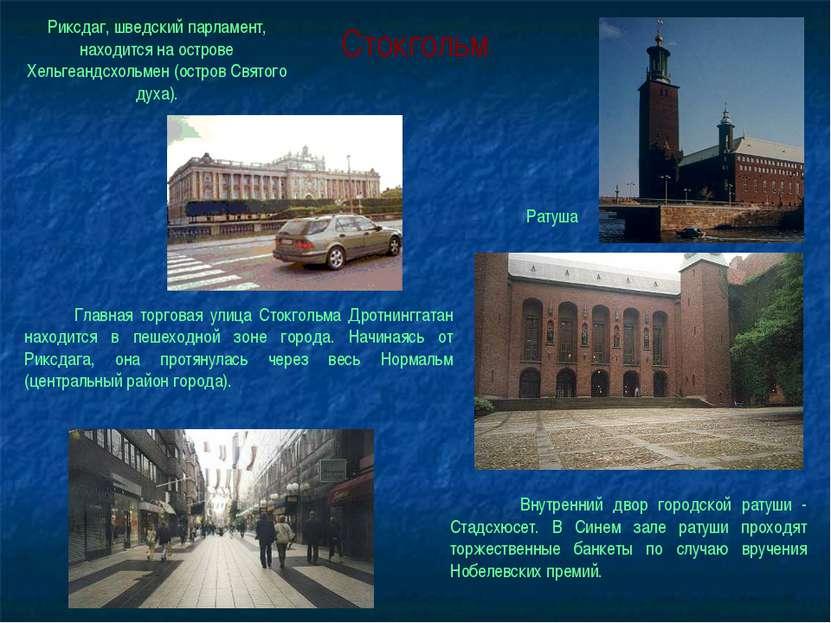 Внутренний двор городской ратуши - Стадсхюсет. В Синем зале ратуши проходят т...
