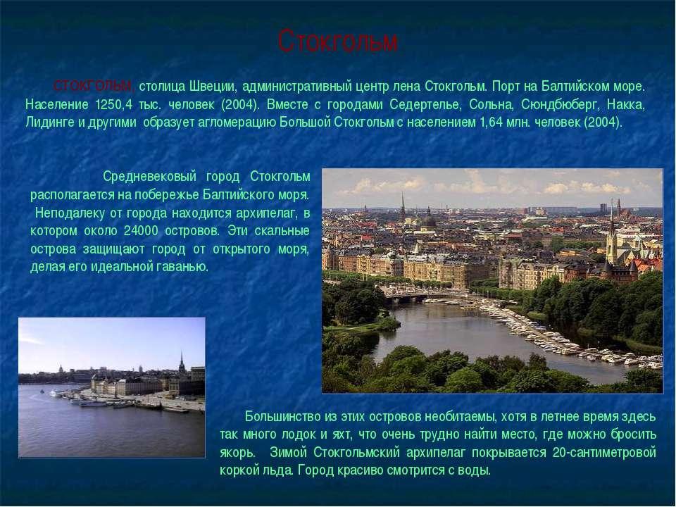Стокгольм СТОКГОЛЬМ, столица Швеции, административный центр лена Стокгольм. П...