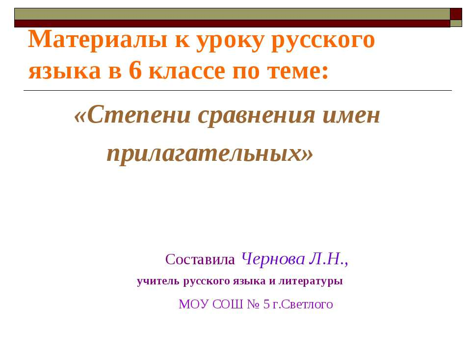 Материалы к уроку русского языка в 6 классе по теме: «Степени сравнения имен ...