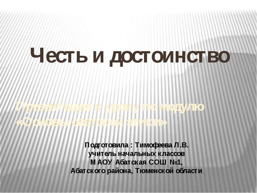 Презентация к уроку по модулю «Основы светской этики» Честь и достоинство Под...