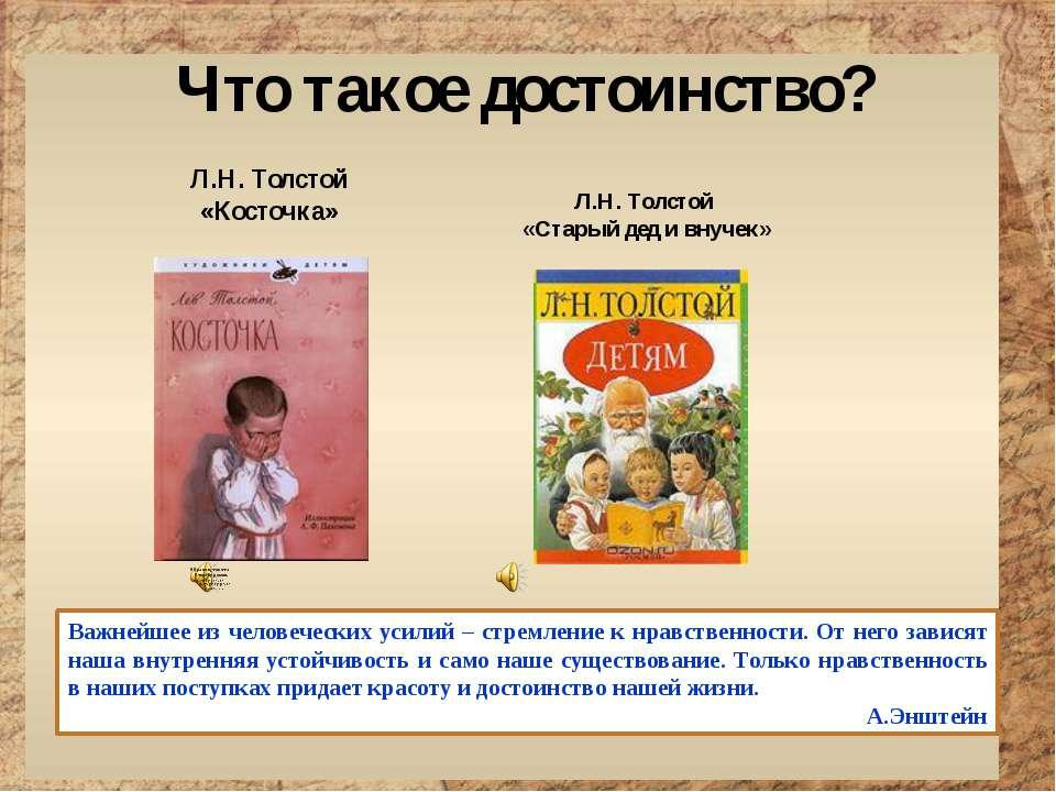 Что такое достоинство? Л.Н. Толстой «Косточка» Важнейшее из человеческих усил...