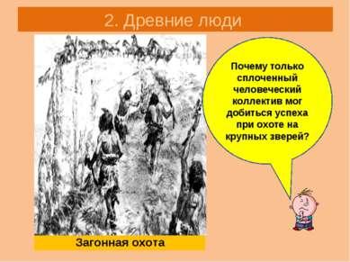 2. Древние люди Загонная охота Почему только сплоченный человеческий коллекти...