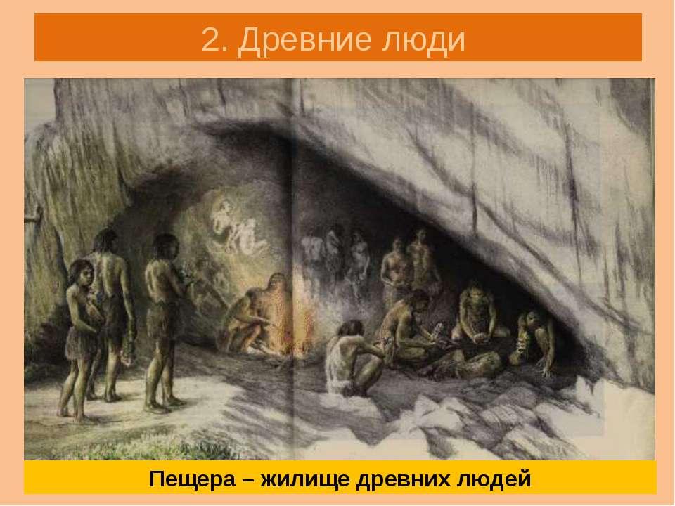 2. Древние люди Пещера – жилище древних людей