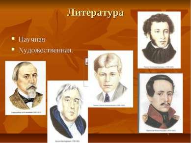 Литература Научная Художественная.
