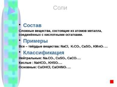 Соли Состав Сложные вещества, состоящие из атомов металла, соединённых с кисл...