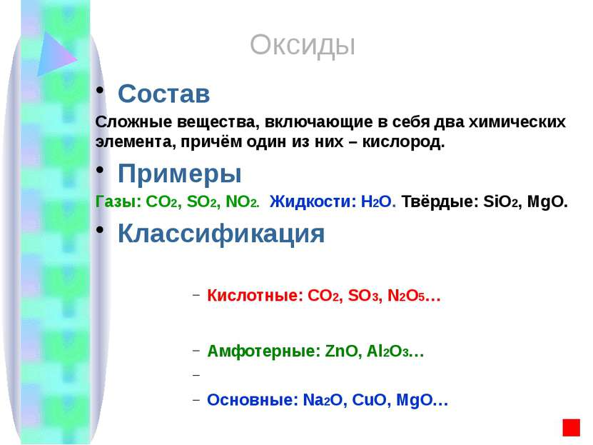Состав Сложные вещества, включающие в себя два химических элемента, причём од...
