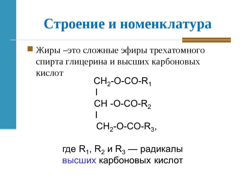 Строение и номенклатура Жиры –это сложные эфиры трехатомного спирта глицерина...
