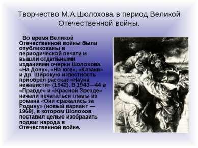 Творчество М.А.Шолохова в период Великой Отечественной войны.  Во время Вели...