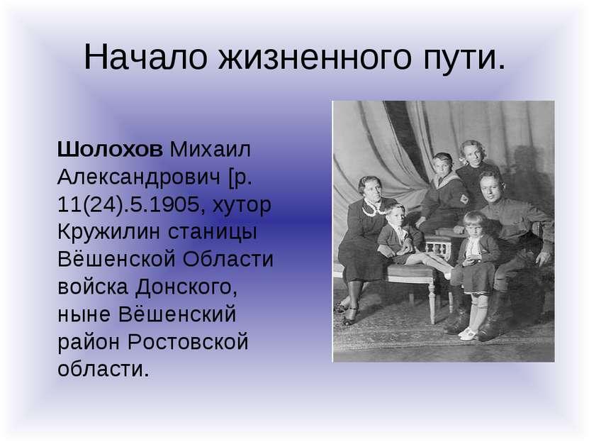 Начало жизненного пути. Шолохов Михаил Александрович [р. 11(24).5.1905, хутор...