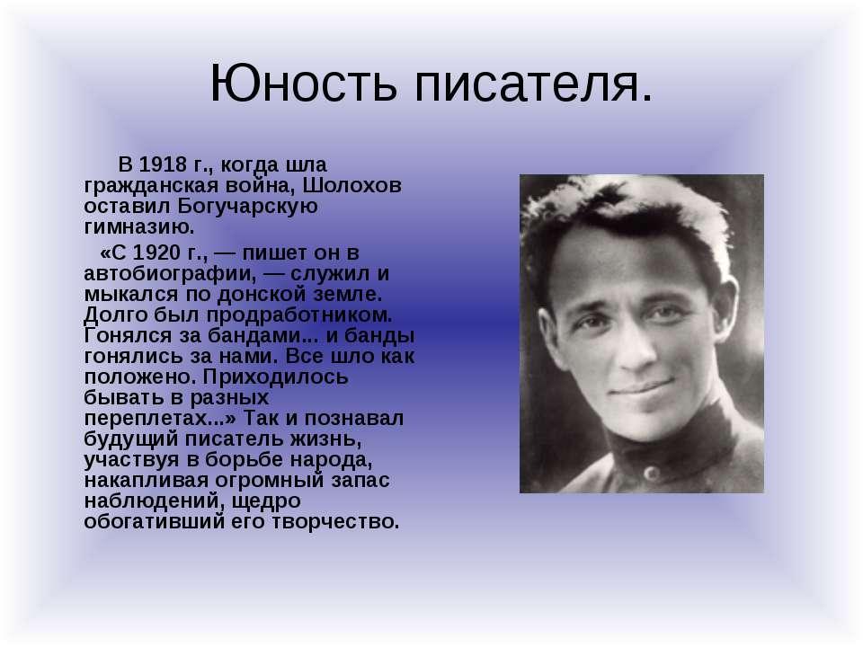 Юность писателя. В 1918 г., когда шла гражданская война, Шолохов оставил Богу...