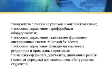 ввод текста с голоса на русском и английском языке; голосовое управление пери...