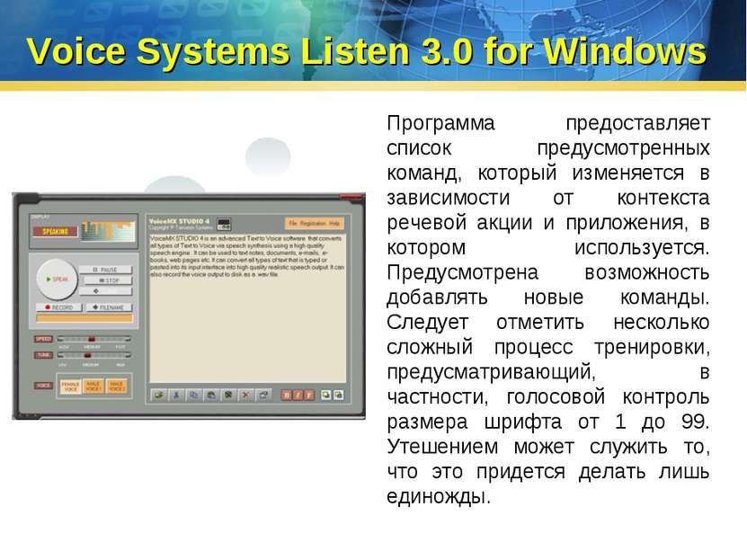 Voice Systems Listen 3.0 for Windows Программа предоставляет список предусмот...