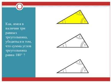 Как, имея в наличии три равных треугольника, убедиться в том, что сумма углов...