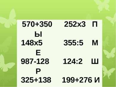 570+350 Ы 252х3 П 148х5 Е 355:5 М 987-128 Р 124:2 Ш 325+138 Н 199+276 И
