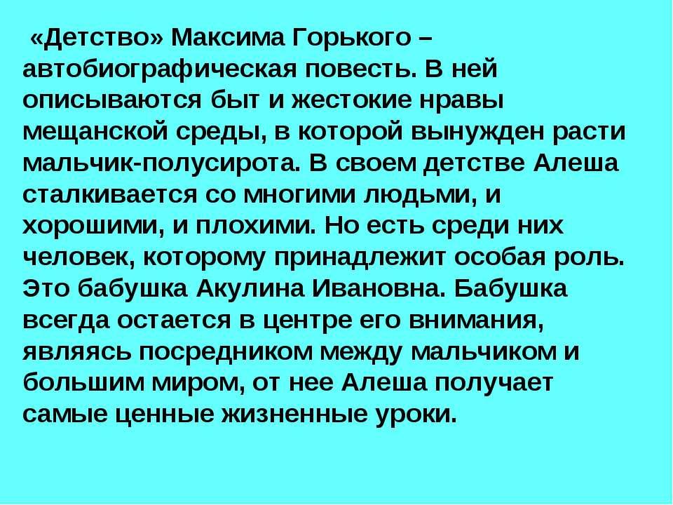 «Детство» Максима Горького – автобиографическая повесть. В ней описываются бы...