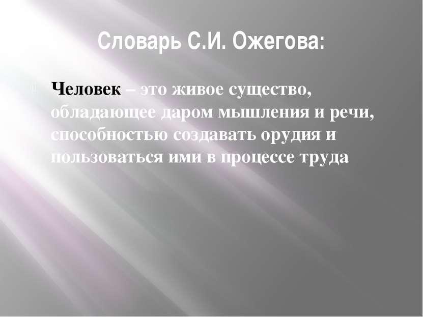 Словарь С.И. Ожегова: Человек – это живое существо, обладающее даром мышления...