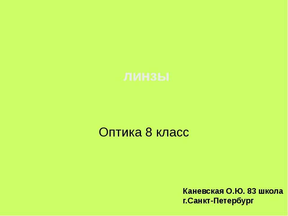 Оптика 8 класс линзы Каневская О.Ю. 83 школа г.Санкт-Петербург