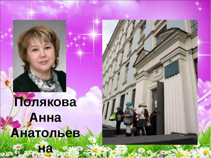 Полякова Анна Анатольевна