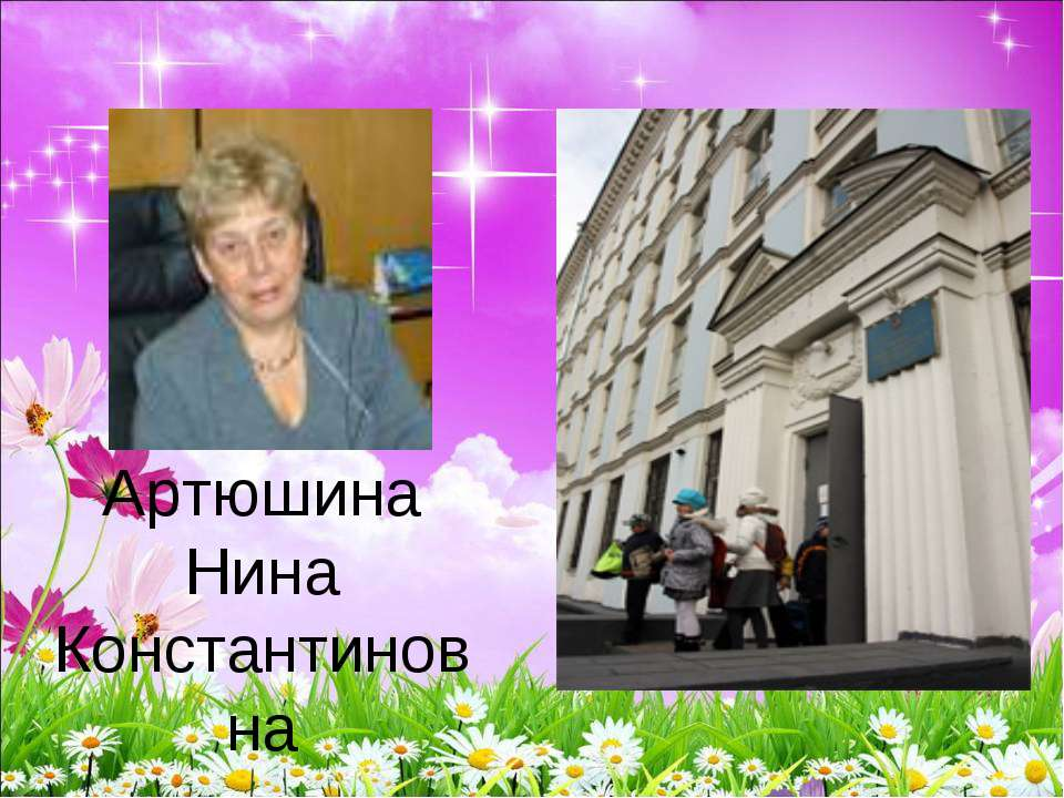 Артюшина Нина Константиновна
