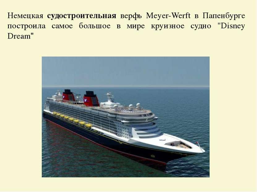 Немецкая судостроительная верфь Meyer-Werft в Папенбурге построила самое боль...