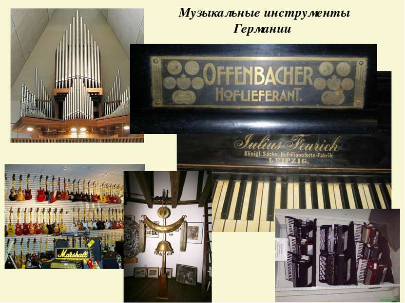 Музыкальные инструменты Германии