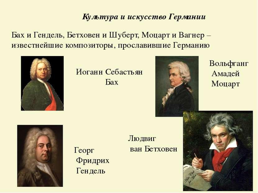 Бах и Гендель, Бетховен и Шуберт, Моцарт и Вагнер –известнейшие композиторы, ...