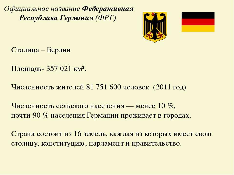 Официальное название Федеративная Республика Германия (ФРГ) Столица – Берлин ...