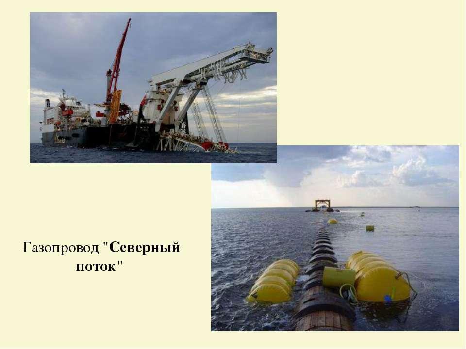 """Газопровод """"Северный поток"""""""