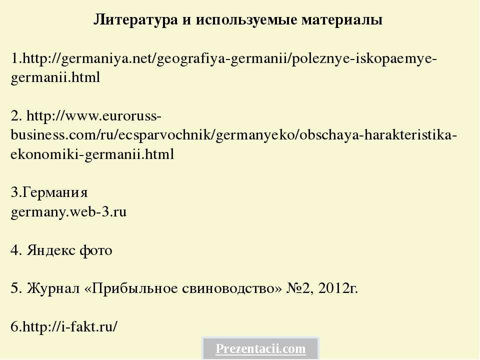 Литература и используемые материалы 1.http://germaniya.net/geografiya-germani...