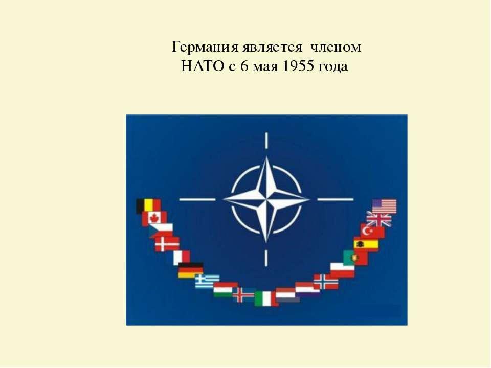 Германия является членом НАТО с 6 мая 1955 года