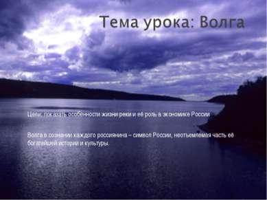 Цели: показать особенности жизни реки и её роль в экономике России Волга в со...