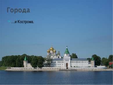 …и Кострома.