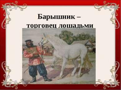 Барышник – торговец лошадьми