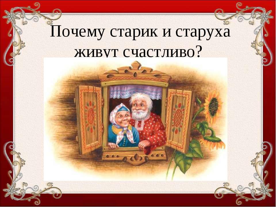 Почему старик и старуха живут счастливо?