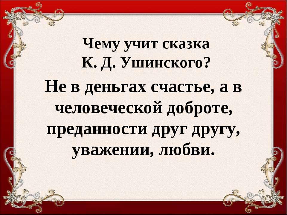 Чему учит сказка К. Д. Ушинского? Не в деньгах счастье, а в человеческой добр...