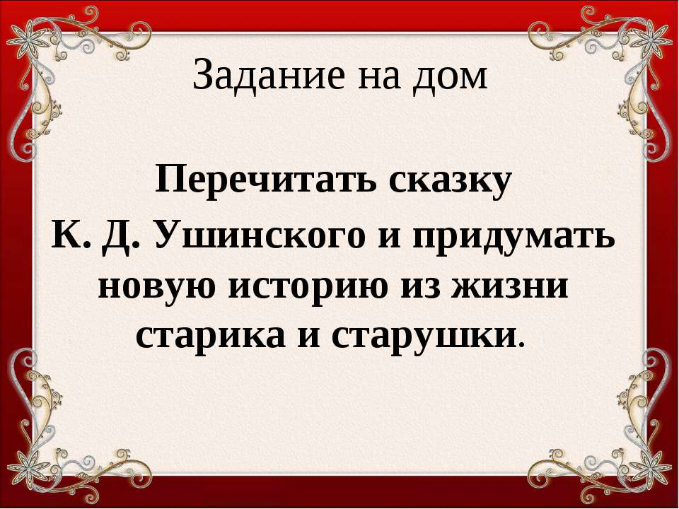 Задание на дом Перечитать сказку К. Д. Ушинского и придумать новую историю из...