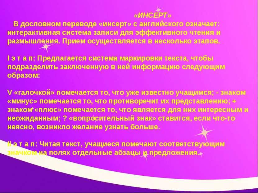 «ИНСЕРТ» В дословном переводе «инсерт» с английского означает: интерактивная...