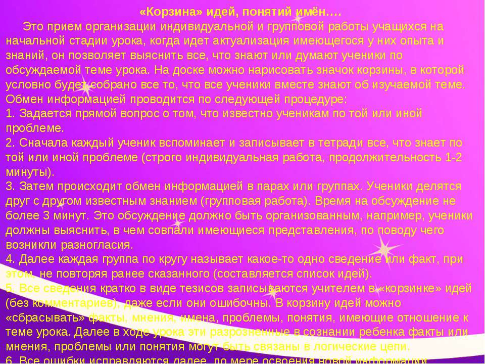 «Корзина» идей, понятий имён…. Это прием организации индивидуальной и группов...