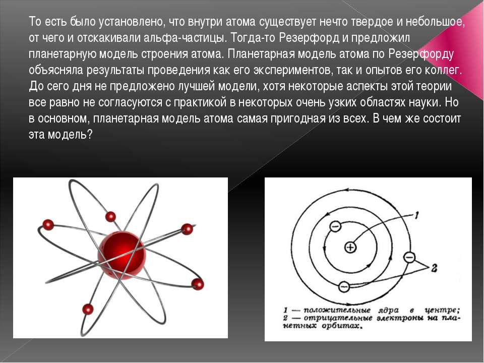 То есть было установлено, что внутри атома существует нечто твердое и небольш...
