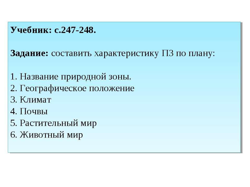 Учебник: с.247-248. Задание: составить характеристику ПЗ по плану: 1. Названи...