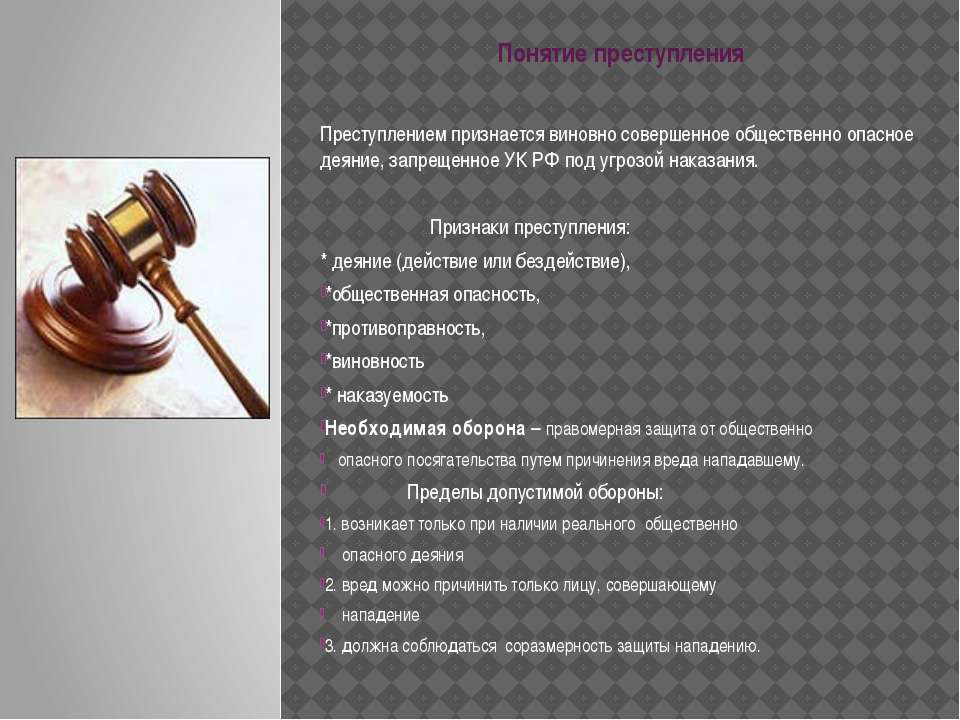 Понятие преступления Преступлением признается виновно совершенное общественно...