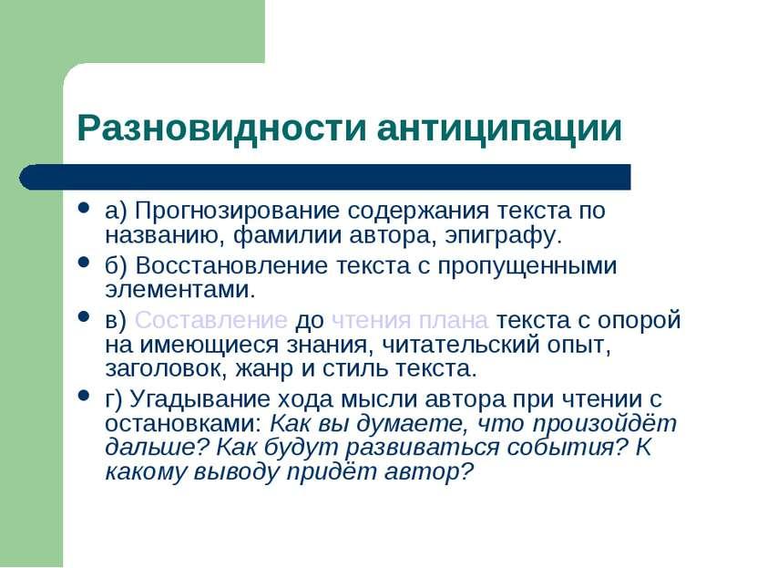 Разновидности антиципации а) Прогнозирование содержания текста по названию, ф...