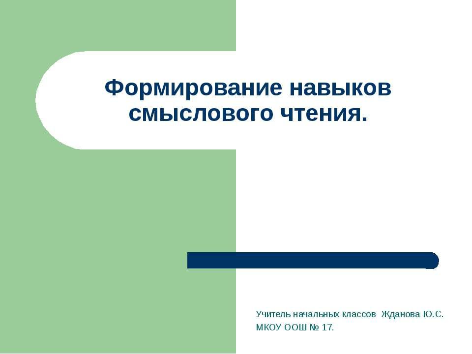 Формирование навыков смыслового чтения. Учитель начальных классов Жданова Ю.С...