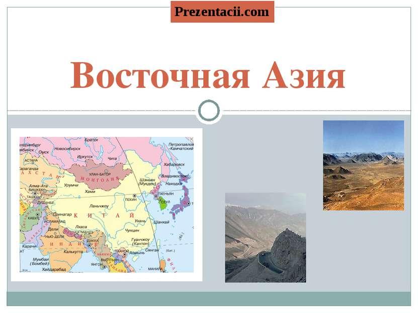 Восточная Азия Prezentacii.com
