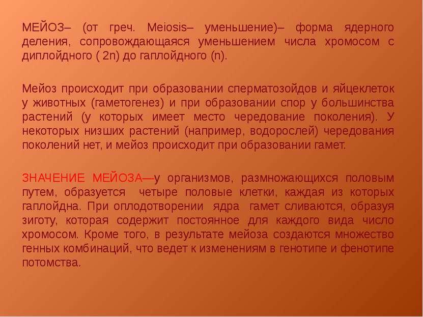 МЕЙОЗ– (от греч. Meiosis– уменьшение)– форма ядерного деления, сопровождающая...