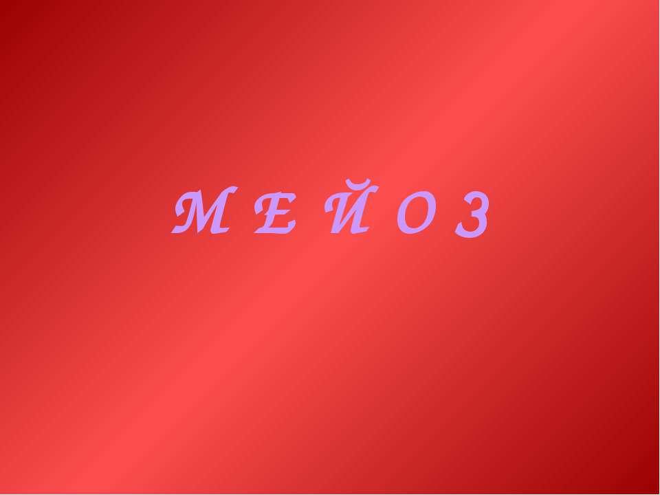 М Е Й О З