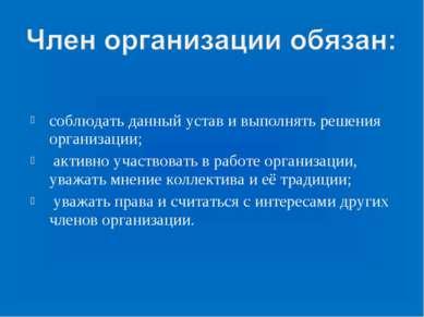соблюдать данный устав и выполнять решения организации; активно участвовать в...