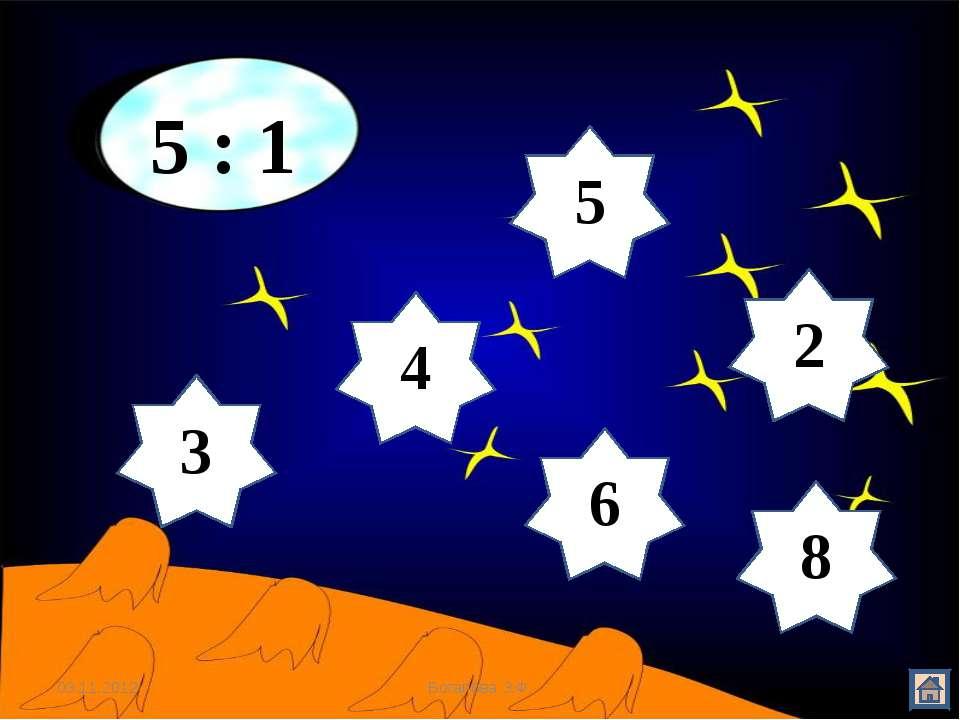 5 : 1 3 4 6 5 2 8 03.11.2012 Богапова З.Ф. Богапова З.Ф.